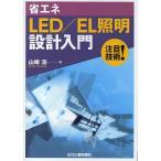 Yahoo!オンライン書店boox @Yahoo!店省エネLED/EL照明設計入門 注目技術!/山崎浩