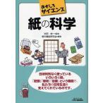 紙の科学/半田伸一/紙の機能研究会
