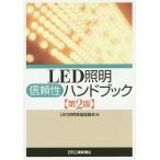 Yahoo!オンライン書店boox @Yahoo!店LED照明信頼性ハンドブック/LED照明推進協議会