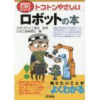 トコトンやさしいロボットの本/日本ロボット工業会/日刊工業新聞社