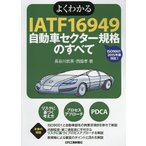 よくわかるIATF16949自動車セクター規格のすべて/長谷川武英/西脇孝