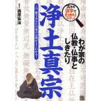 わが家の仏教・仏事としきたり浄土真宗 大きな活字でわかりやすい! この一冊であなたの家の宗教がよくわかる!