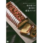 熊谷裕子の焼き菓子成功メソッド 見た目もおいしさもワンランクアップ/熊谷裕子/レシピ
