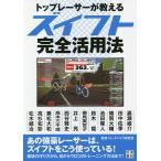 トップレーサーが教えるズイフト完全活用法/ロードバイク研究会