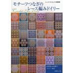 モチーフつなぎのレース編みドイリー  レースベストセレクトBOOK