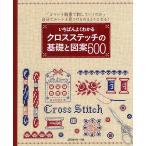 Yahoo!オンライン書店boox @Yahoo!店いちばんよくわかるクロスステッチの基礎と図案500 「どういう順番で刺していくのか」自分でルートを見つけられるようになる! 決定版
