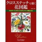 クロスステッチで描く花図鑑 ゲルダ・ベングトソンのデンマーク刺しゅう/山梨幹子