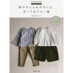 男の子にも女の子にも、作ってあげたい服 FU−KO basics./美濃羽まゆみ