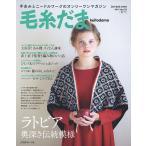 毛糸だま vol.173(2017春号)