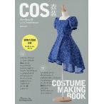 Yahoo!オンライン書店boox @Yahoo!店COS衣装ベーシック コスプレ衣装製作BOOK/留衣工房
