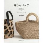 麻ひもバッグ 基本の「き」+デザインいろいろ/青木恵理子
