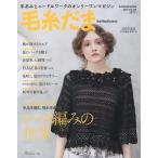 毛糸だま vol.178(2018夏号)