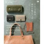 ミシンで作る革の小物とバッグ/バッグアーティストスクールレプレ