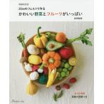 かわいい野菜とフルーツがいっぱい 20cmのフェルトで作る/前田智美