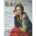 毎日クーポン有/ 毛糸だま vol.188(2020冬号)