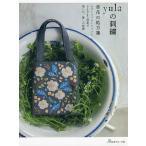 毎日クーポン有/ yulaの刺繍 草花の処方箋/yula