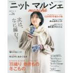 毎日クーポン有/ ニットマルシェ vol.26(2021秋/冬)