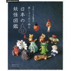 〔予約〕刺しゅう糸で編む日本の妖怪図鑑 かわいい