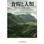 食糧と人類 飢餓を克服した大増産の文明史/ルース・ドフリース/小川敏子