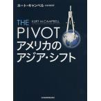 ショッピングアメリカ THE PIVOTアメリカのアジア・シフト/カート・M・キャンベル/村井浩紀