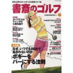 書斎のゴルフ 5