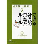カンブリア宮殿 村上龍×経済人 2/村上龍/テレビ東京報道局