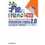 さあ、才能(じぶん)に目覚めよう ストレングス・ファインダー2.0/トム・ラス/古屋博子