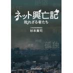 ネット興亡記 敗れざる者たち/杉本貴司
