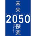 日曜はクーポン有/ 未来探究2050 東大30人の知性が読み解く世界/東京大学未来ビジョン研究センター