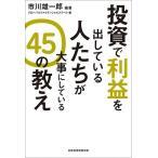 毎日クーポン有/ 投資で利益を出している人たちが大事にしている45の教え/市川雄一郎/グローバルファイナンシャルスクール