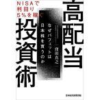 毎日クーポン有/ 高配当投資術 NISAで利回り5%を稼ぐ なぜバフェットは日本株を買うのか/窪田真之