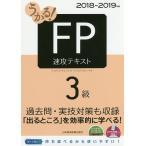 うかる!FP3級速攻テキスト 2018−2019年版/フィナンシャルバンクインスティチュート株式会社