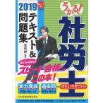 うかる!社労士テキスト&問題集 2019年度版/富田朗