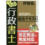 うかる!行政書士総合テキスト 2020年度版/伊藤塾