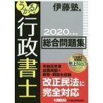 うかる!行政書士総合問題集 2020年度版/伊藤塾