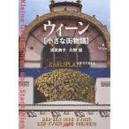 ウィーン〈小さな街物語〉/須貝典子/片野優/旅行