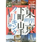 Yahoo!オンライン書店boox @Yahoo!店東京下町・山手ウォーキング 〔2015〕/旅行