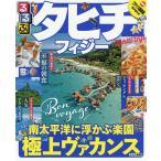 るるぶタヒチ・フィジー 〔2018〕/旅行