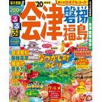 るるぶ会津 磐梯 福島20  るるぶ情報版地域