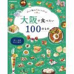 大阪で食べたい100のもの グルメ旅のスタイルガイ