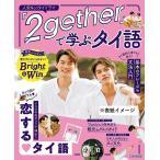 毎日クーポン有/ 『2gether』で学ぶタイ語 ドラマの名セリフで味わう恋するタイ語