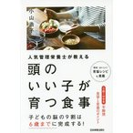 人気管理栄養士が教える頭のいい子が育つ食事/小山浩子