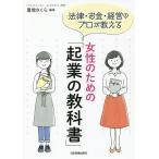 法律 お金 経営のプロが教える 女性のための 起業の教科書