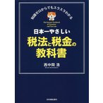 日本一やさしい税法と税金の教科書 知識ゼロからでもスラスラわかる/西中間浩