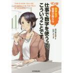 マンガ数学女子智香が教える仕事で数字を使うって、こういうことです。/深沢真太郎/山田しぶ