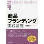 必ず成果につながる「商品ブランディング」実践講座/村尾隆介