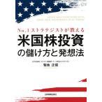 日曜はクーポン有/ No.1ストラテジストが教える米国株投資の儲け方と発想法/菊地正俊