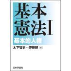 基本憲法 1/木下智史/伊藤建