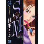 SとM 24/村生ミオ