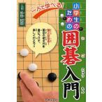 一人で学べる!小学生のための囲碁入門 盤上は自由!基本の考え方を身につけて、楽しく打とう!!/依田紀基